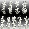 Japanese Words Navel Rings <B>($0.55 Each)</b>